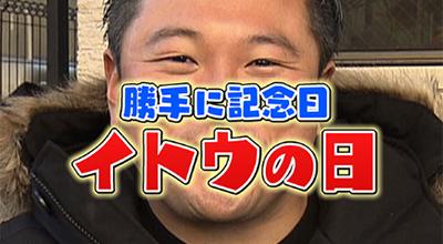 突撃!ナマイキTV
