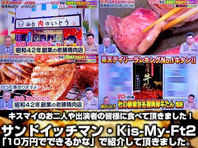 サンドイッチマン Kis-My-Ft2
