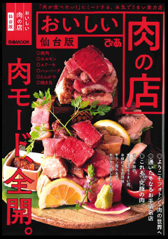 ぴあ「おいしい肉の店 仙台版」
