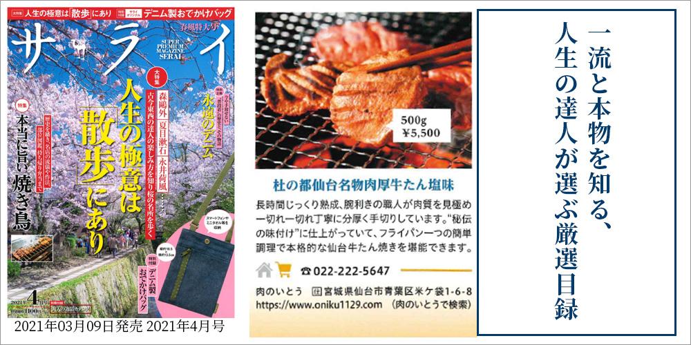 サライ 情報誌 雑誌