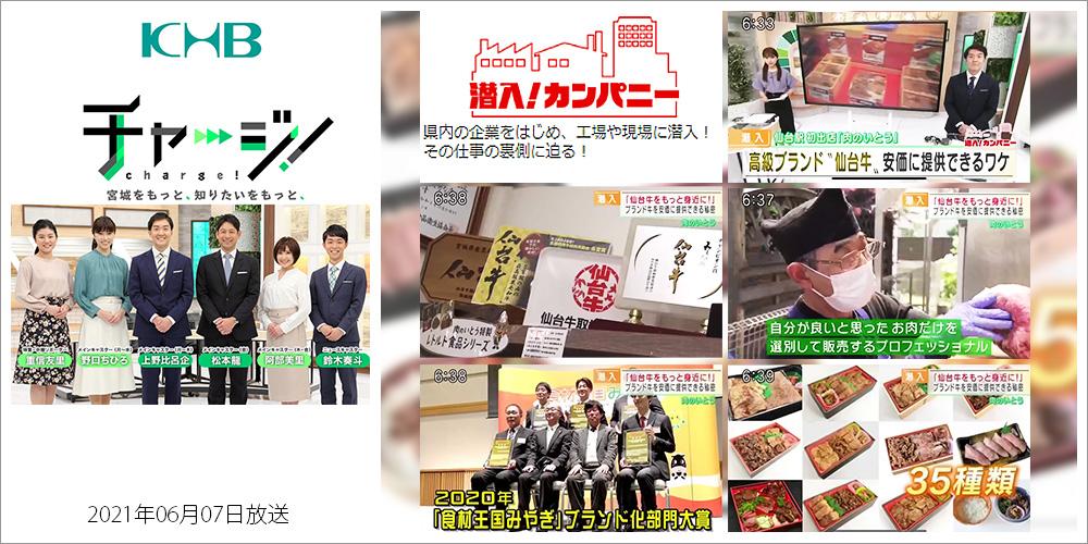 KHB 東日本放送 チャージ! 潜入!カンパニー