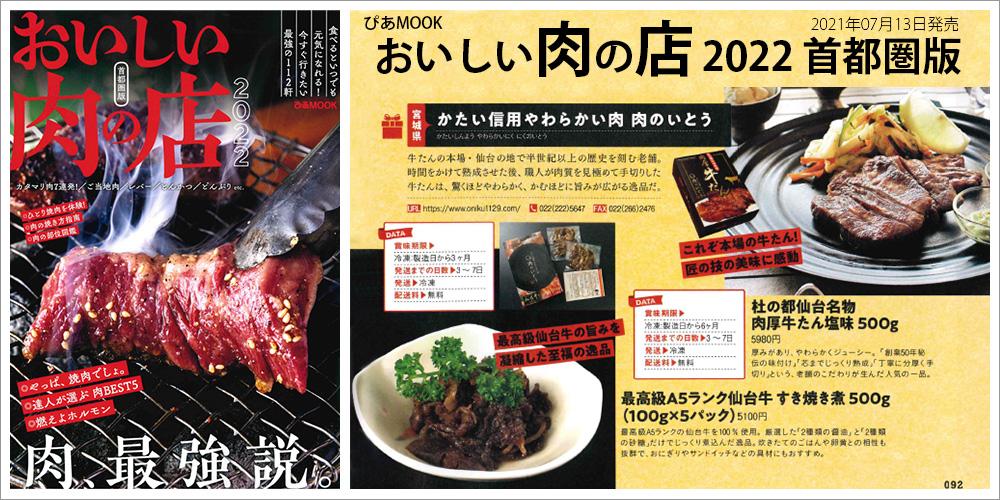 おいしい肉の店 2022 首都圏版 お取り寄せ 肉厚牛たん すき焼き煮