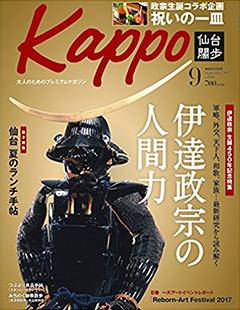 大人のためのプレミアムマガジン「Kappo」9月号