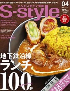 せんだいタウン情報「S-style」4月号
