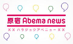 AbemaTV「原宿アベニュー」