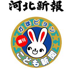 「かほピョンこども新聞」2016年12月4日号