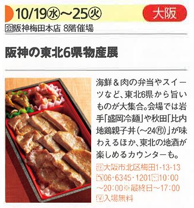 「関西ウォーカー」2016年11月号