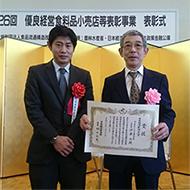 日経新聞「日本経済新聞社賞」