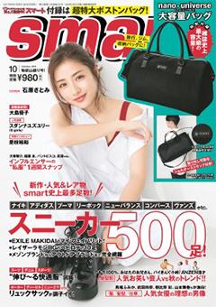 ファッション情報誌「smart」9月号