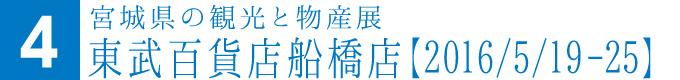 宮城県の観光と物産展そごう船橋店【2016/5/19-25】
