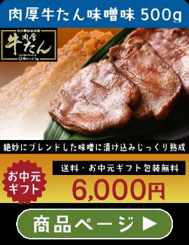 肉厚牛たん味噌味500g