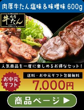 肉厚牛たん塩味300g+味噌味300g