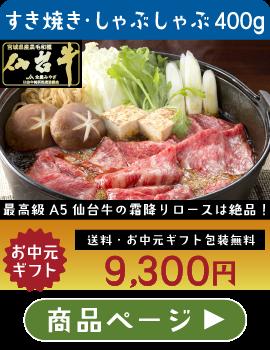 仙台牛すき焼き・しゃぶしゃぶ400g