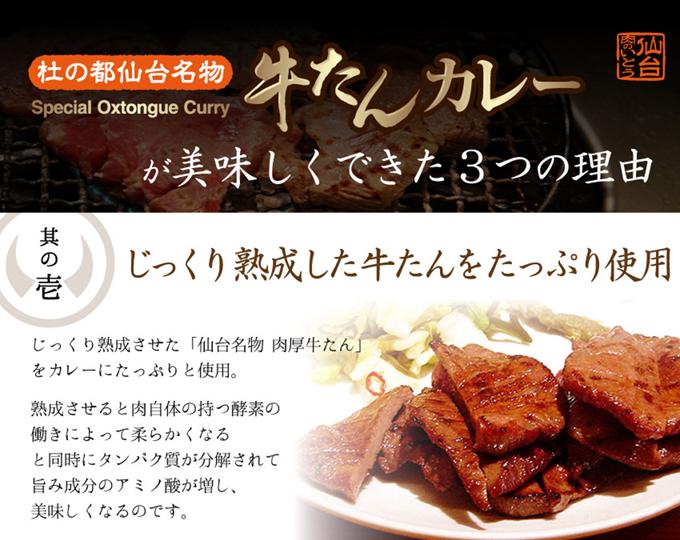 1.じっくり熟成した牛たんをたっぷり使用