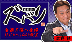 CBCラジオ「北野誠のズバリ