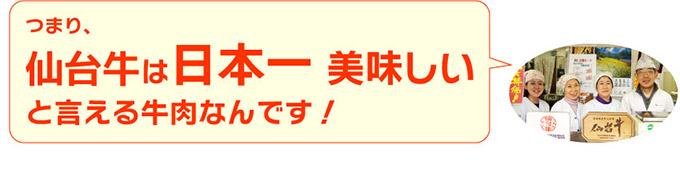 つまり、仙台牛は日本一 美味しいと言える牛肉なんです!