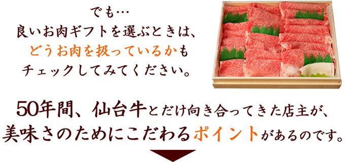 でも…良いお肉ギフトを選ぶときは、どうお肉を扱っているかもチェックしてみてください。50年間、仙台牛とだけ向き合ってきた店主が、美味さのためにこだわるポイントがあるのです。