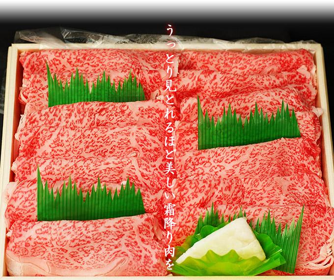 うっとり見とれるほど美しい霜降り肉を