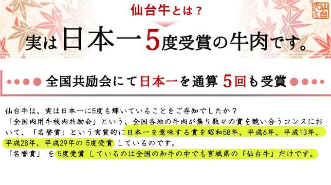 仙台牛5回受賞