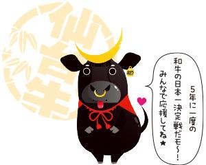 和牛オリンピック