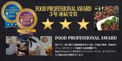 FOOD PROFESSIONAL AWARD
