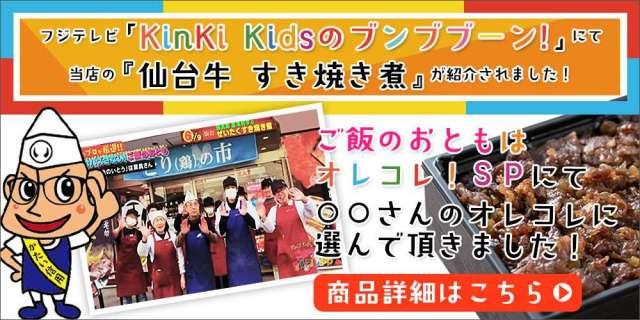 KinKi Kidsのブンブブーン!ご飯のおともオレコレSPで紹介