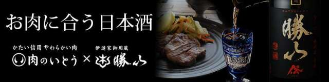 肉のいとうx勝山酒造 お肉に合う日本酒新発売キャンペーン