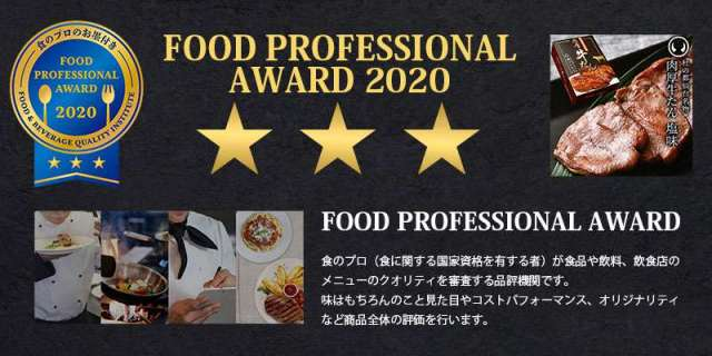 FOOD PROFESSIONAL AWARD ★★ 牛たん