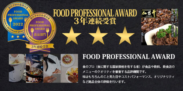 FOOD PROFESSIONAL AWARD ★★★ すき焼き煮