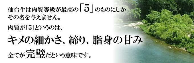 仙台牛は肉質等級が最高を意味する「5」のものにしかその呼称が許されません。