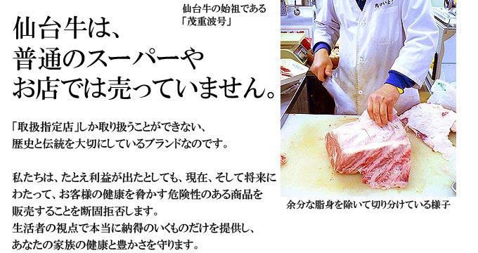 仙台牛は普通のお店やスーパーで売っていません
