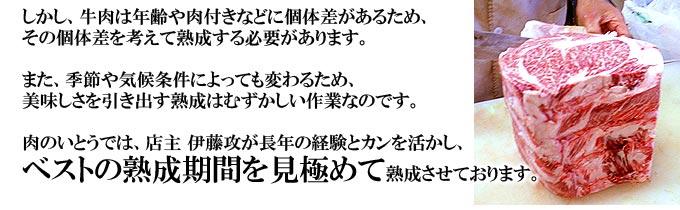 肉のいとうでは、店主伊藤攻が長年の経験と勘でベストの熟成期間を見極めて熟成させています