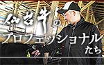 仙台牛のプロフェッショナルたち
