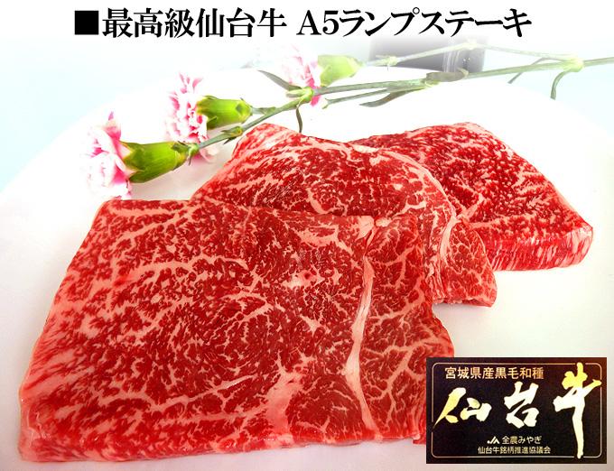 最高級仙台牛ランプステーキ