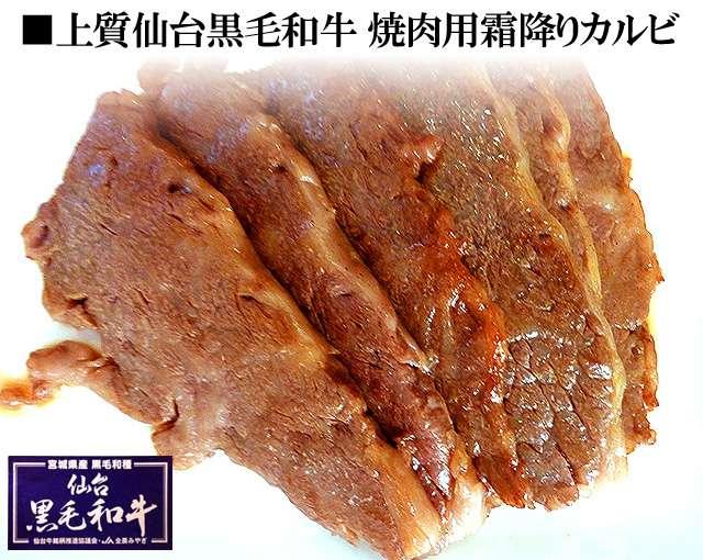 仙台黒毛和牛焼肉用霜降りカルビ