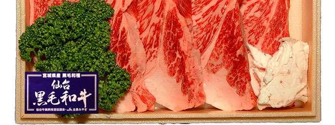 仙台黒毛和牛 サーロインステーキ