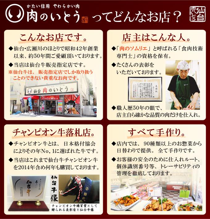 肉のいとうってどんなお店?創業50年の仙台牛老舗です。仙台牛販売指定店です。店主は肉のソムリエと呼ばれる食肉技術専門士の資格を持ち、TVやラジオなどの取材もたくさん。